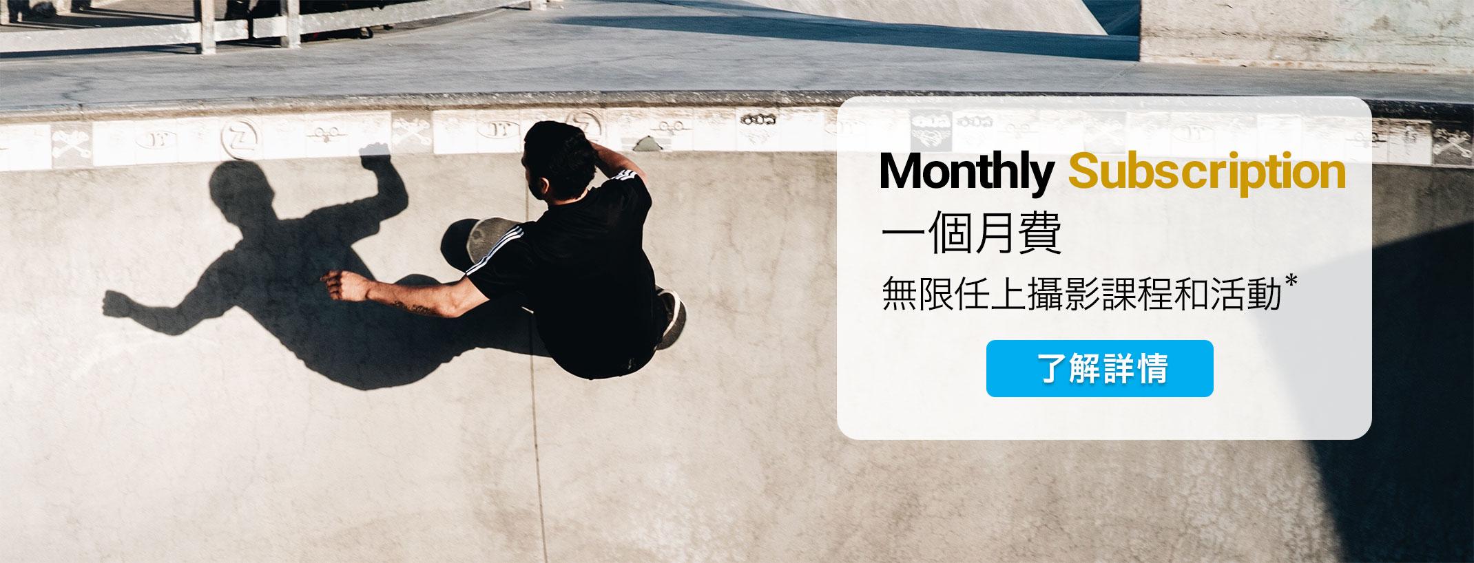 參加 Fotobeginner 月費用戶計劃