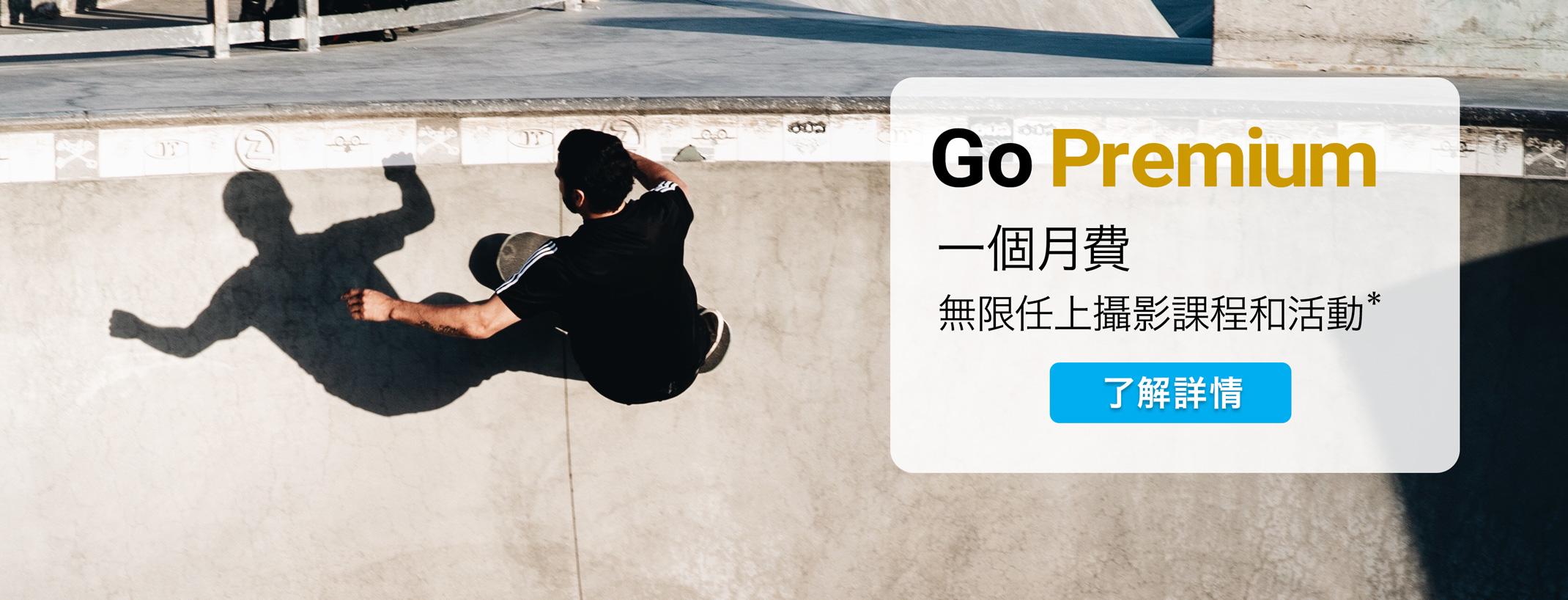 參加 Fotobeginner Premium Membership