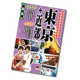 《至SMART遊12──東京+近郊》旅遊書乙本
