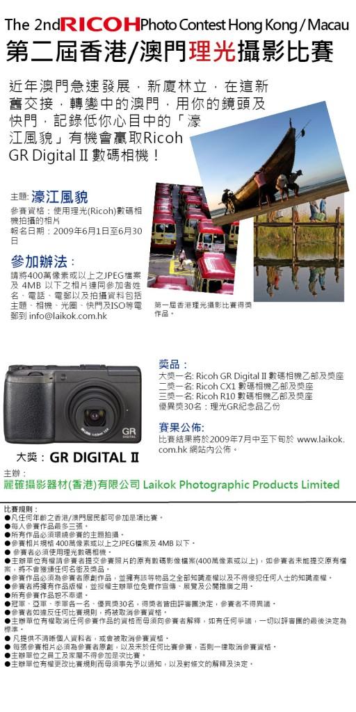 2nd_photo_contest_edm-512x1024