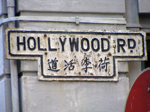 hollywood_road_01a