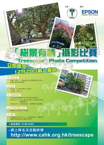 ½Æ»s -2009-10_Treescape_A3_poster_output_2009-11-20_A