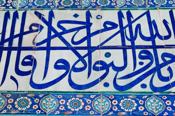 Arabic writing on the wall of the Mosque of Rustem Pasa in Istanbul, Turkey