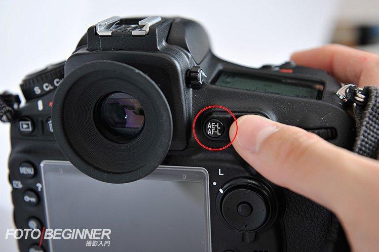 機背的 AE-L 按鈕有時也會有 AF-L 對焦鎖定功能,可以於相機內調較是否生效。
