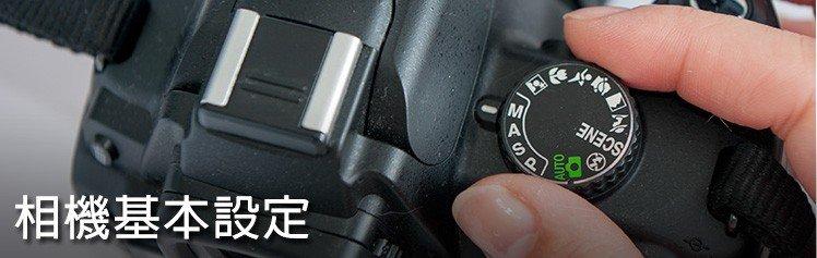 相機基本設定
