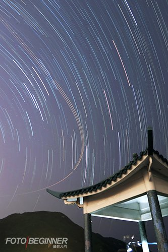 星軌 Star Trail