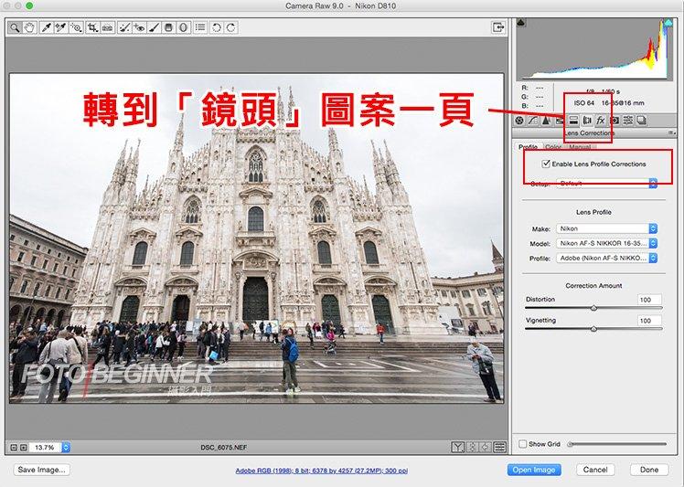 選擇「Enable Lens Profile Correction」會自動套用資料庫資料作修正。