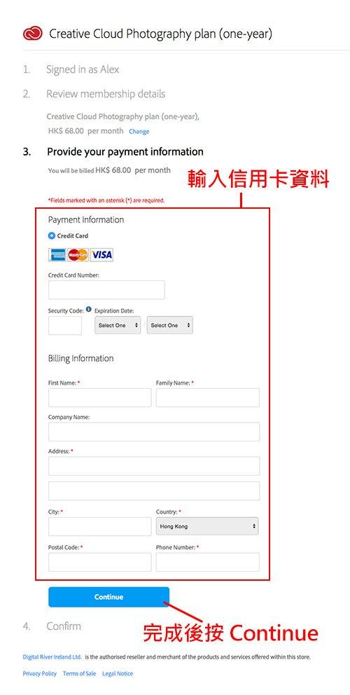 輸入信用卡資料後按 Continue 繼續