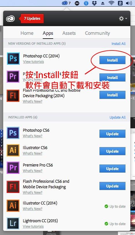 打開 Creative Cloud 軟件下載和安裝 Photoshop CC