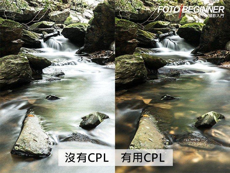 有使用和沒有使用CPL的分別,絶對是兩個不同的效果啊!