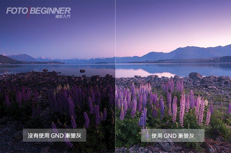 從這圖可以看到使用「GND 漸變灰」濾鏡來拍攝 Magic Hour 可以令地面重現細節!