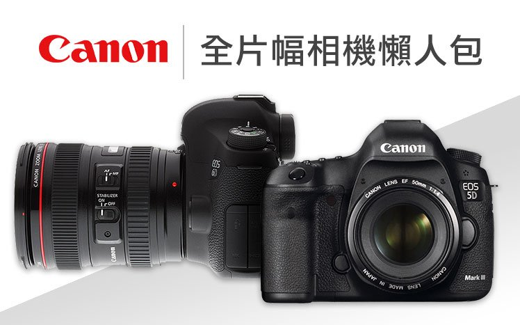 Canon 全片幅相機懶人包