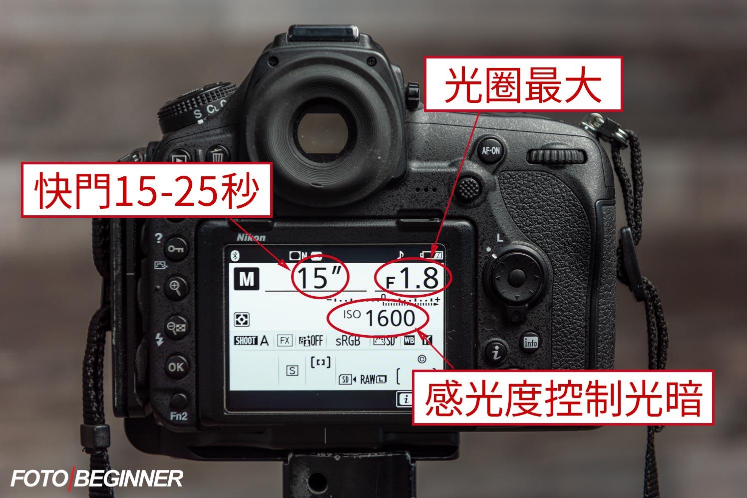 拍攝星空相機設定