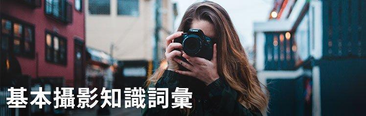 基本攝影知識詞彙