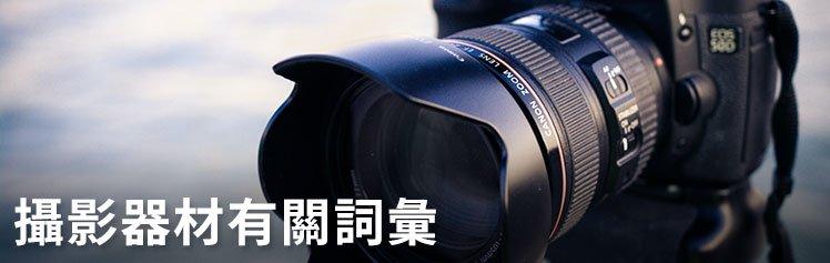 攝影器材有關詞彙